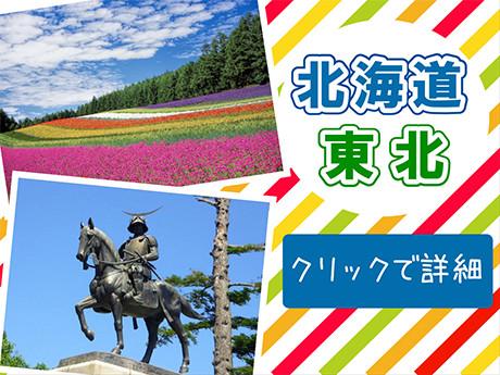 北海道・東北のお仕事はコチラ!
