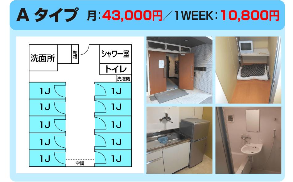 アスクハウス・Aタイプ1畳タイプ・43,000円/月 10,800円/1week