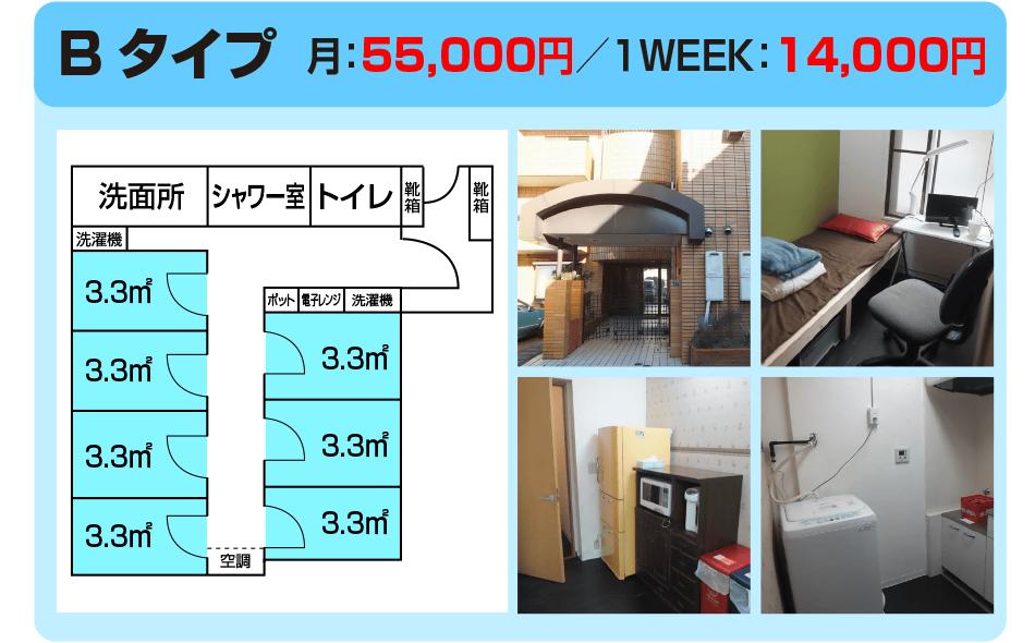 アスクハウス・Bタイプ3.3平米・55,000円/月 14,000円/1week