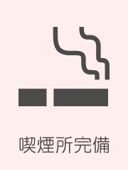 喫煙所完備